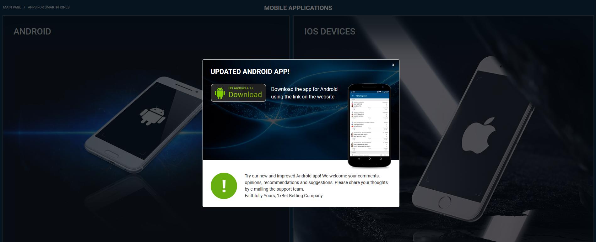 Maximale Möglichkeiten von überall – die mobile App von 1xBet